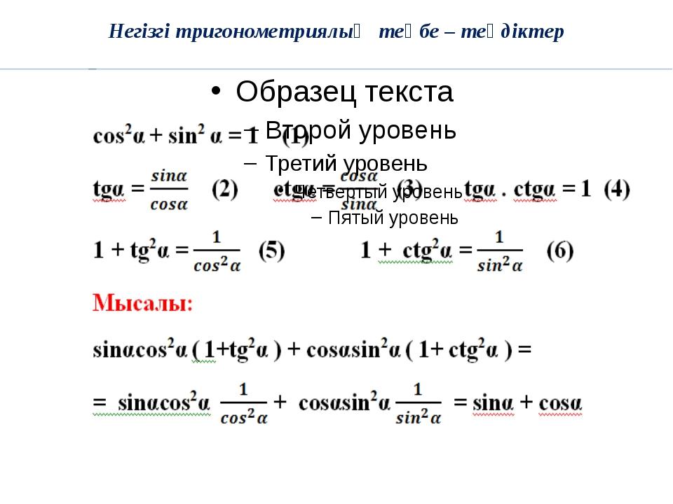Негізгі тригонометриялық теңбе – теңдіктер