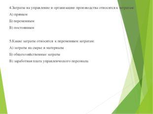4.Затраты на управление и организацию производства относятся к затратам: А) п