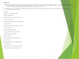 Задача № 15 Определить полную себестоимость изделия, если расход материала на