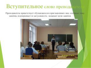Вступительное слово преподавателя Преподаватель приветствует обучающихся и пр