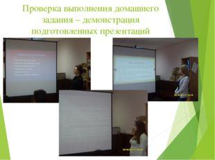 Проверка выполнения домашнего задания – демонстрация подготовленных презентаций