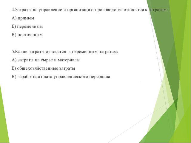4.Затраты на управление и организацию производства относятся к затратам: А) п...