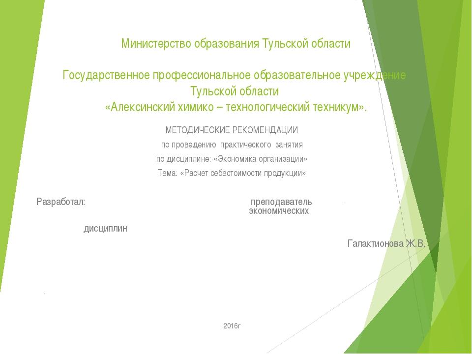Министерство образования Тульской области  Государственное профессиональное...