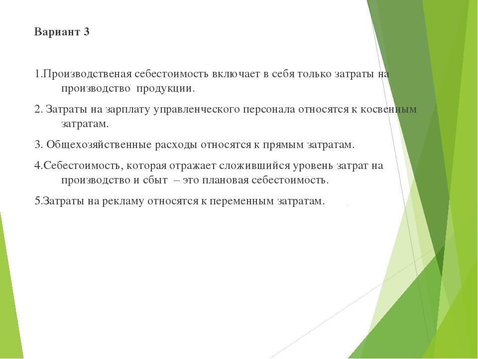 Вариант 3  1.Производственая себестоимость включает в себя только затраты на...