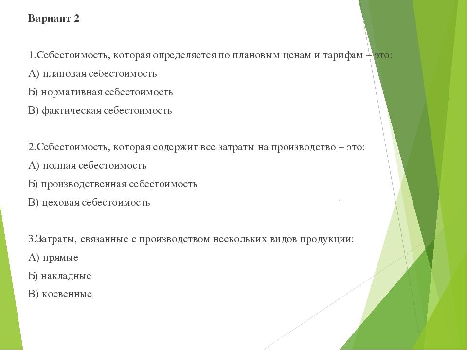 Вариант 2  1.Себестоимость, которая определяется по плановым ценам и тарифам...