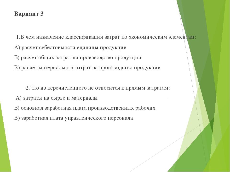 Вариант 3  1.В чем назначение классификации затрат по экономическим элемент...