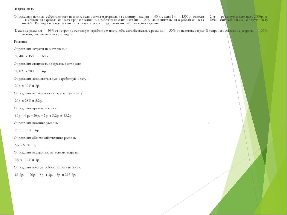 Задача № 15 Определить полную себестоимость изделия, если расход материала на...