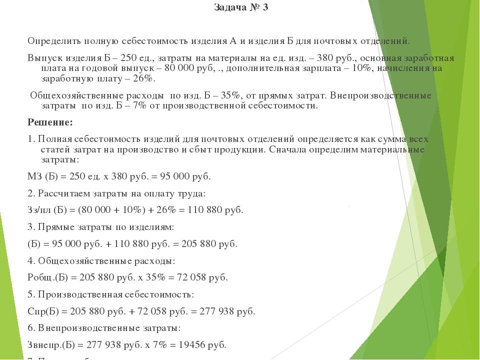 Задача № 3  Определить полную себестоимость изделия А и изделия Б для почтов...