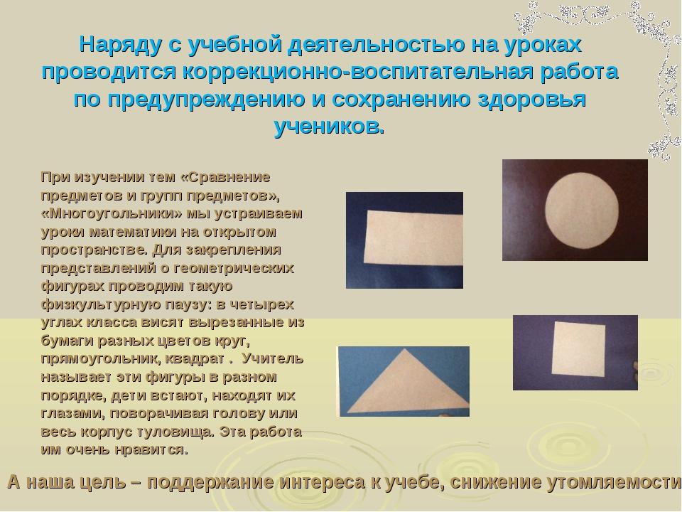 При изучении тем «Сравнение предметов и групп предметов», «Многоугольники» мы...