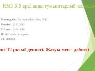 КМҚК Қарағанды гуманитарлық колледжі Мамандығы: Бастауыш білім беру Б-12 Мерз