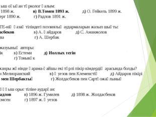 6. КТЕ тұңғыш оқыған түрколог ғалым: а) Спасский 1898 ж. в) В.Томен 1893 ж. д