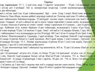 Тарихы Көк түріктер тарихынан: VI ғ. Қазақстан жері құдіретті мемелекет – Түр