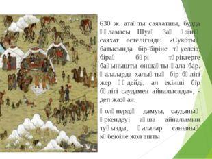 630 ж. атақты саяхатшы, будда ғұламасы Шуаң Заң өзінің саяхат естелігінде: «С