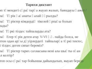 Тарихи диктант /Әр топ төмендегі сұрақтарға жауап жазып, баяндауы қажет / 1-с
