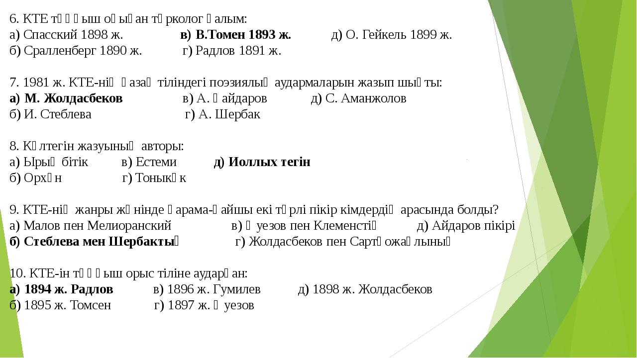 6. КТЕ тұңғыш оқыған түрколог ғалым: а) Спасский 1898 ж. в) В.Томен 1893 ж. д...