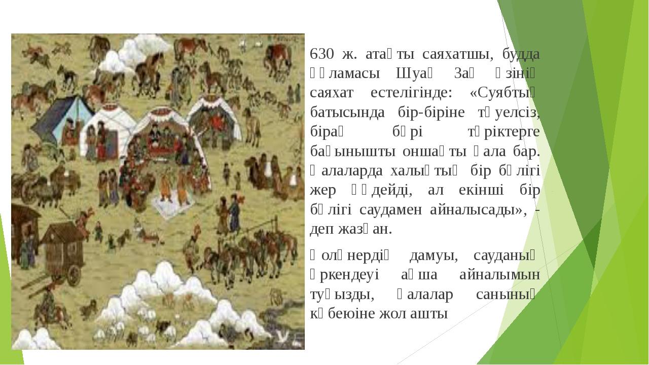 630 ж. атақты саяхатшы, будда ғұламасы Шуаң Заң өзінің саяхат естелігінде: «С...