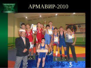 АРМАВИР-2010