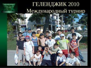 ГЕЛЕНДЖИК 2010 Международный турнир
