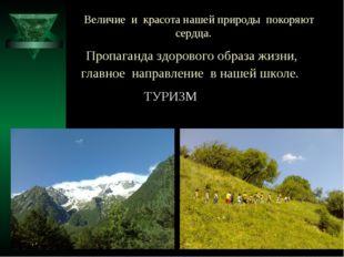 Величие и красота нашей природы покоряют сердца. Пропаганда здорового образа