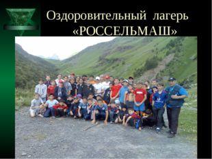 Оздоровительный лагерь «РОССЕЛЬМАШ»