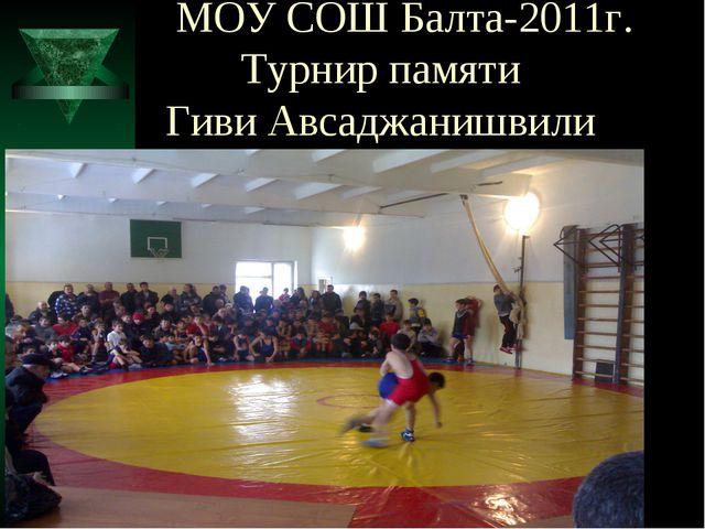 МОУ СОШ Балта-2011г. Турнир памяти Гиви Авсаджанишвили .