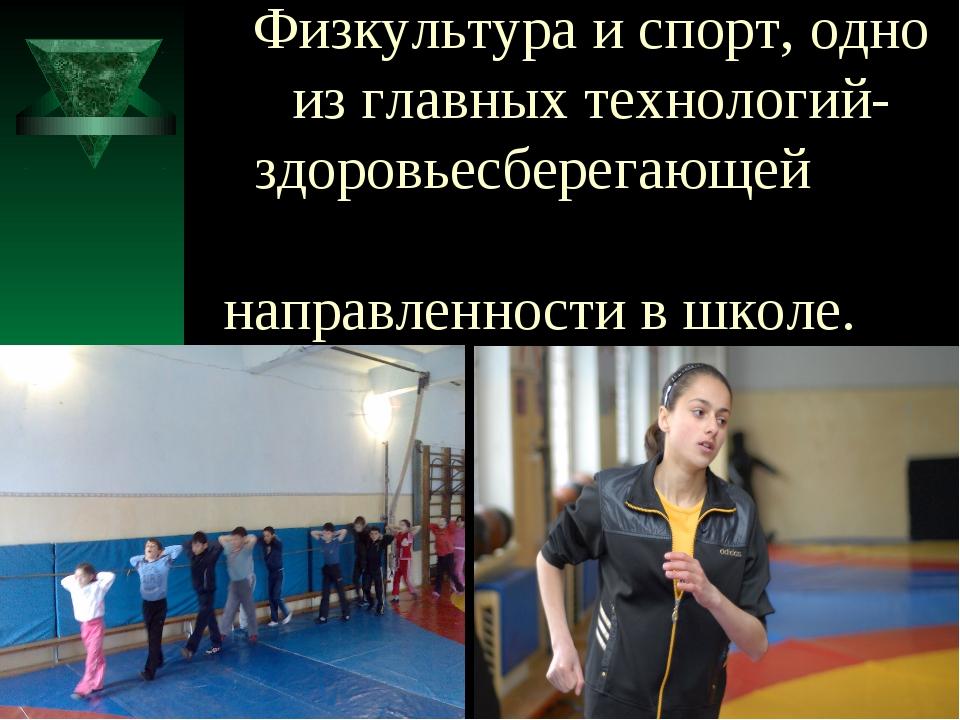 Физкультура и спорт, одно из главных технологий- здоровьесберегающей направл...