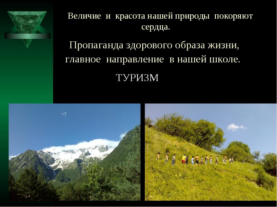 Величие и красота нашей природы покоряют сердца. Пропаганда здорового образа...