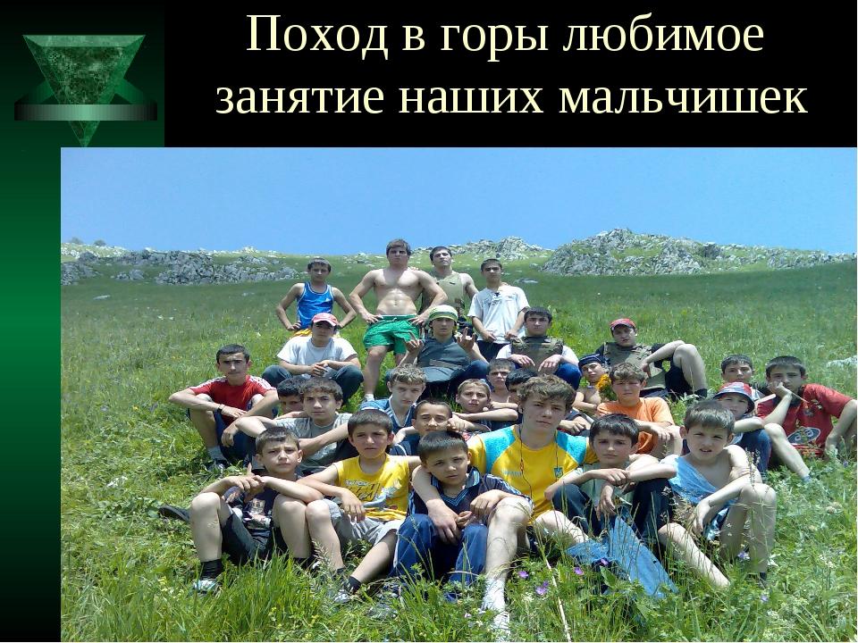 Поход в горы любимое занятие наших мальчишек