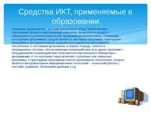 Основным средством ИКТ для информационной среды любой системы образования явл