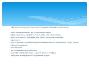 Для достижения этих целей применяются следующие информационные технолог
