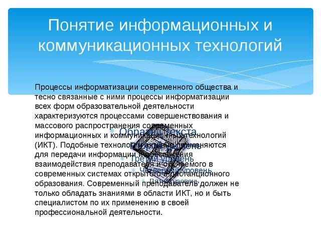 Понятие информационных и коммуникационных технологий Процессы информатизации...