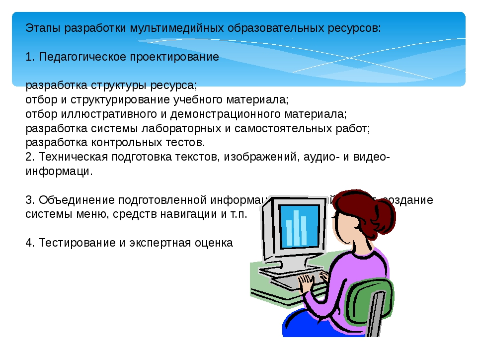 Этапы разработки мультимедийных образовательных ресурсов: 1. Педагогическое п...