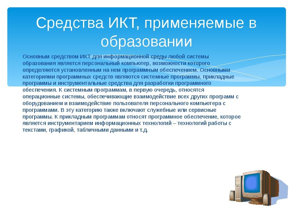 Основным средством ИКТ для информационной среды любой системы образования явл...