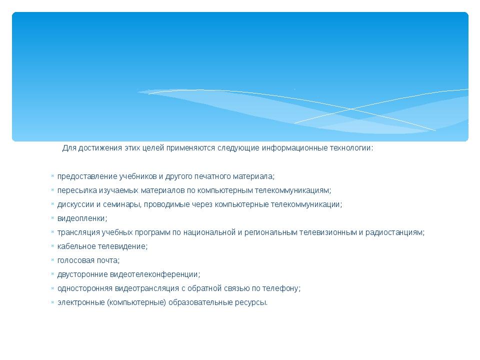 Для достижения этих целей применяются следующие информационные технолог...