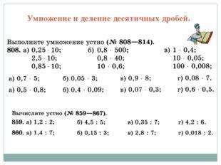 Умножение и деление десятичных дробей.