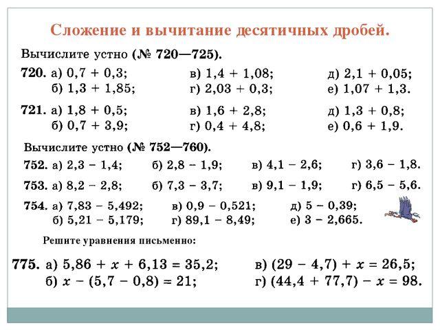 Решите уравнения письменно: Сложение и вычитание десятичных дробей.