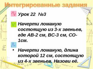 Урок 22 №3 Начерти ломаную состоящую из 3-х звеньев, где АВ-2 см, ВС-3 см, СО