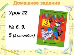 Урок 22 № 6, 9, 5 (1 столбик)
