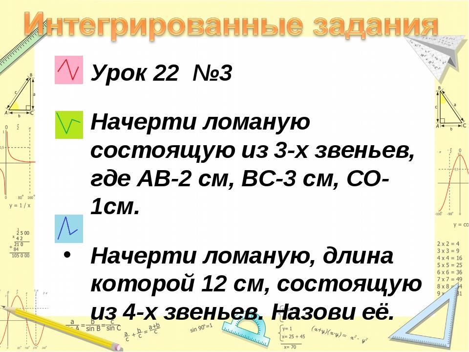 Урок 22 №3 Начерти ломаную состоящую из 3-х звеньев, где АВ-2 см, ВС-3 см, СО...