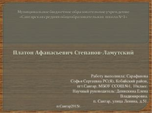 Работу выполнила: Сарафанова Софья Сергеевна РС(Я), Кобяйский район, пгт.Сан