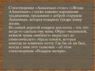 Стихотворение «Ааныкчаан отоно» («Ягоды ААныкчаан».) также навеяно народными