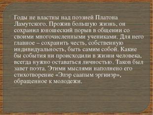 Годы не властны над поэзией Платона Ламутского. Прожив большую жизнь, он сохр