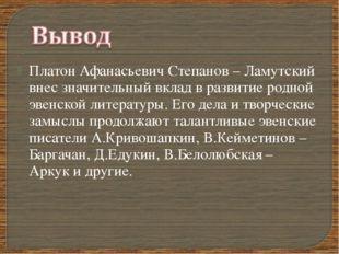 Платон Афанасьевич Степанов – Ламутский внес значительный вклад в развитие ро