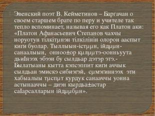 Эвенский поэт В. Кейметинов – Баргачан о своем старшем брате по перу и учител