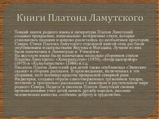 Тонкий знаток родного языка и литературы Платон Ламутский создавал прекрасные