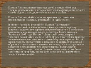 Платон Ламутский известен еще своей поэмой «Мой дед, трижды рожденный», в кот