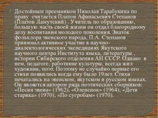 Достойным преемником Николая Тарабукина по праву считается Платон Афанасьевич