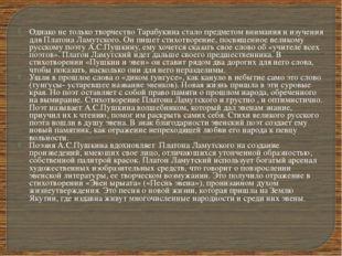 Однако не только творчество Тарабукина стало предметом внимания и изучения дл