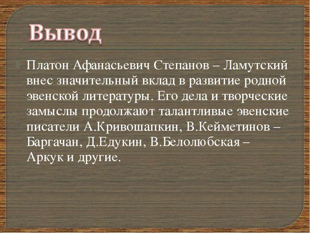 Платон Афанасьевич Степанов – Ламутский внес значительный вклад в развитие ро...