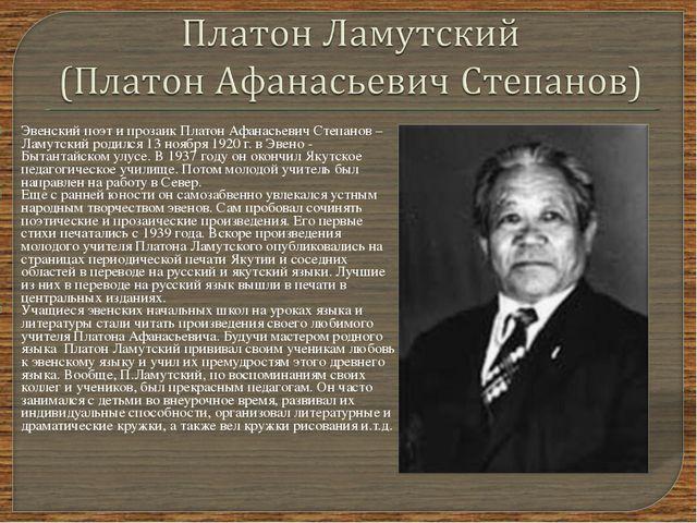 Эвенский поэт и прозаик Платон Афанасьевич Степанов – Ламутский родился 13 но...